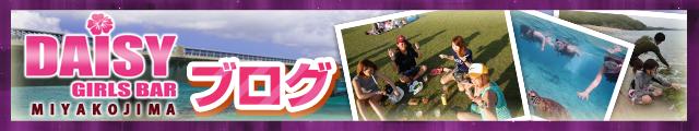 宮古島ガールズバーDAISYブログ