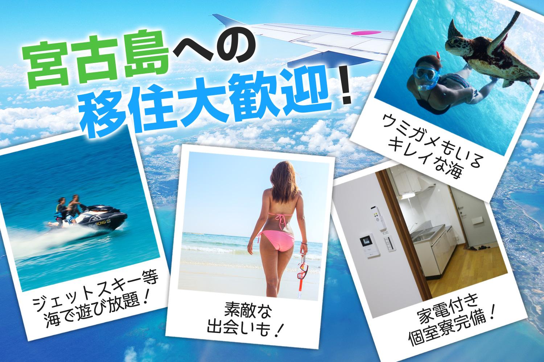 宮古島への移住大歓迎