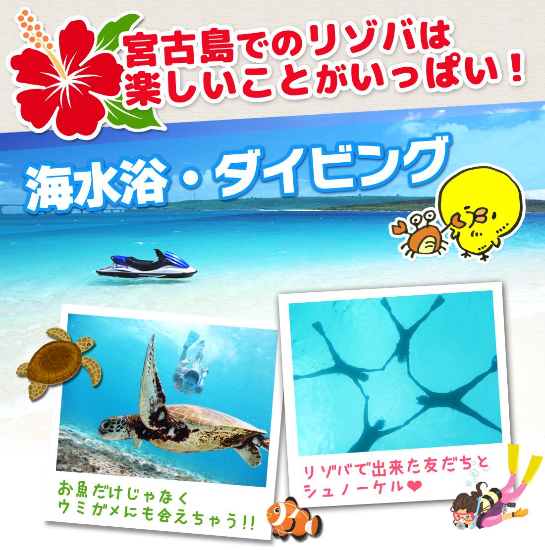 宮古島での海水浴・ダイビング