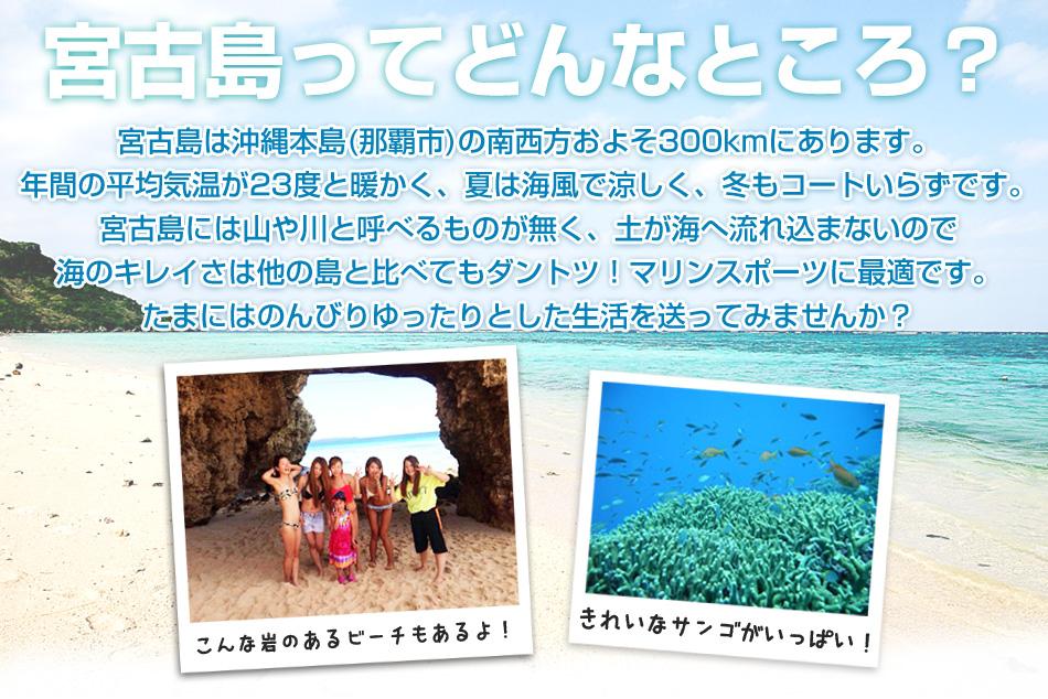 宮古島の紹介