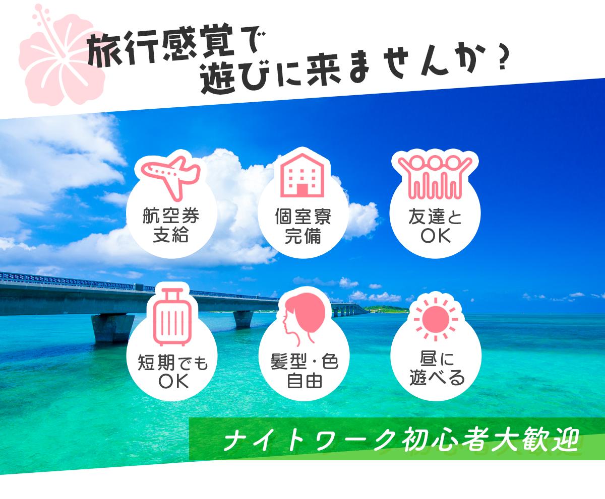 沖縄リゾバ・離島宮古島でリゾートバイト