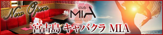 宮古島キャバクラ MIA 公式ホームページ